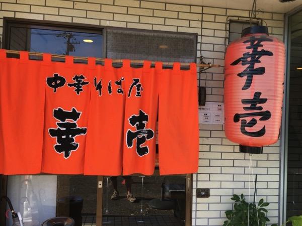 中華そば屋「華壱」まぜそば4(フォース)〈台湾風〉ー豊明にあるちょっと変わった名前のまぜそばは美味い!隠し味に入っていたものは意外なものでした。