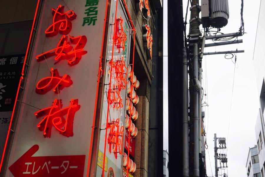 八昌(はっしょう)広島風お好み焼きの大人気店ー僕が行った時2時過ぎでも満席そして美味い!