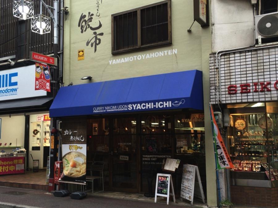 「鯱市」カレー煮込みうどんのお洒落なお店ーカレーの中に旨みあり!名古屋の新名物!