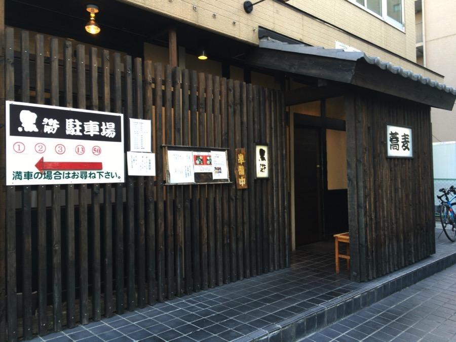 蕎麦処 黒帯ー年越し前にそば食べるならここ!原駅から歩いて3分のお店は昼から大忙しだった。