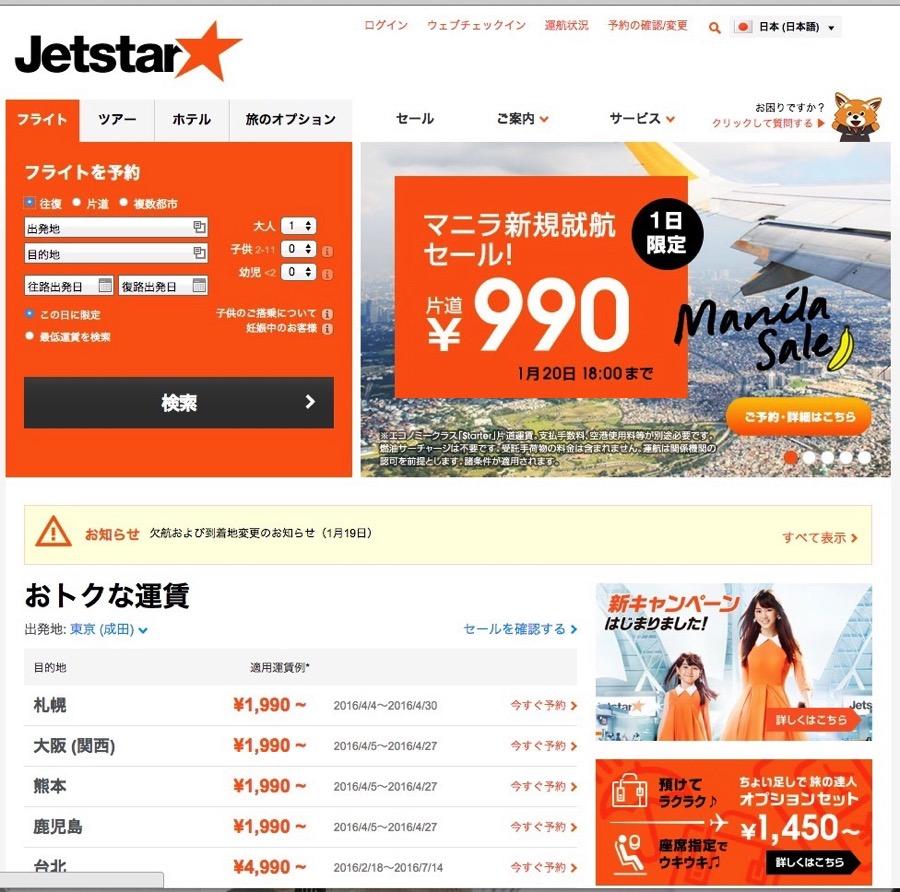 Jetstarーマニラ新規就航セールー名古屋からこれから格安でいける!