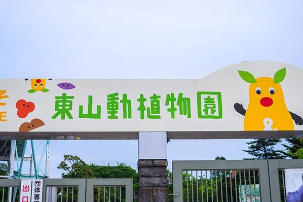 本日の東山動物園出店中止のお知らせ