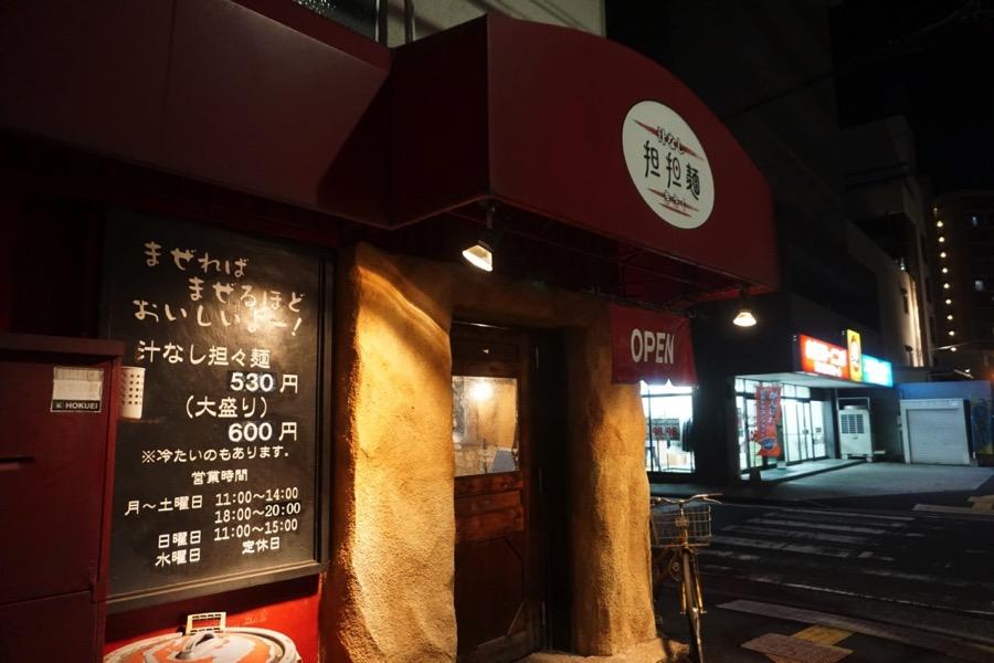 汁なし担々麺「きさく」ー広島にある汁なし担々麺発祥のお店はまさに本格派!