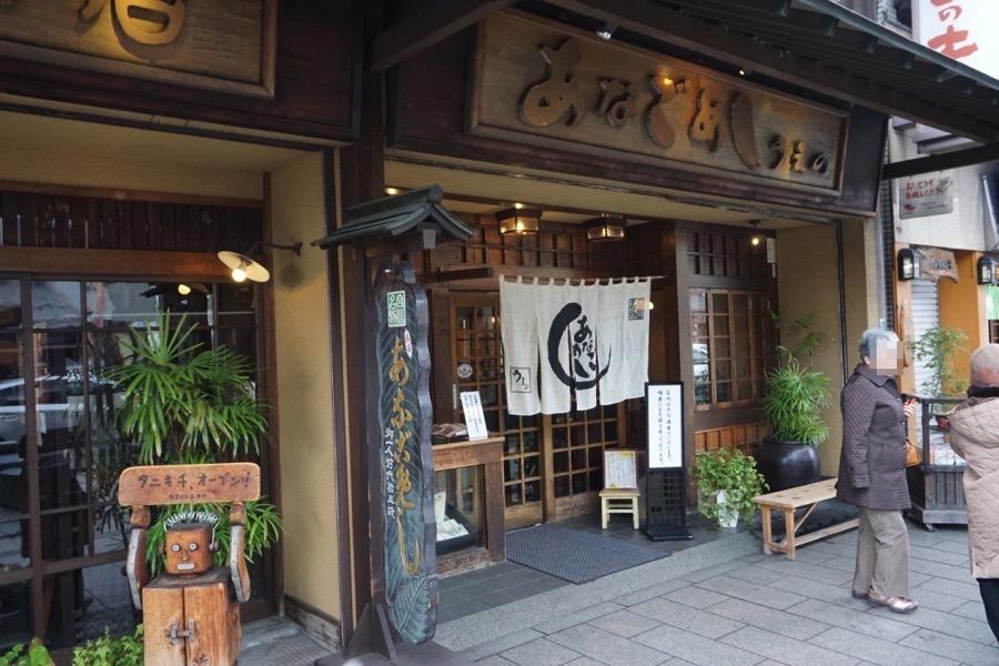 うえのー広島で有名な「あなごめし」一口で虜になってしまった!是非宮島に行く前に寄ってもらいたい!めちゃ美味かった!