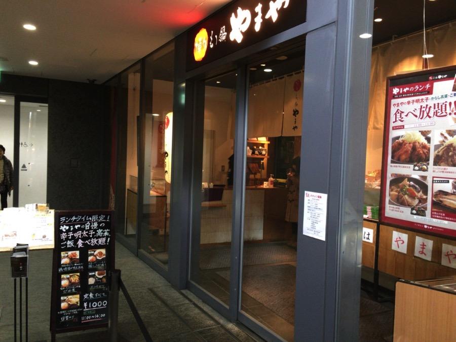 博多もつ鍋やまや 名古屋栄店ー本場の明太子屋さんのランチ鶏の唐揚げ明太風味定食がボリューム満点で美味い!