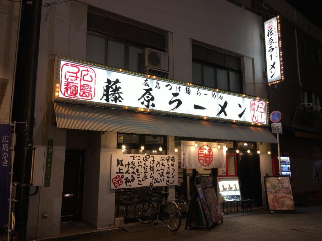 藤原ラーメン本通り西店ー広島にある種類豊富なラーメン屋!初の尾道ラーメンを食べたが美味い!