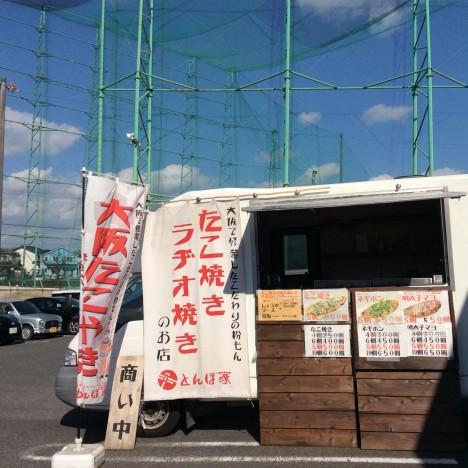 有楽阿野店-初現場!