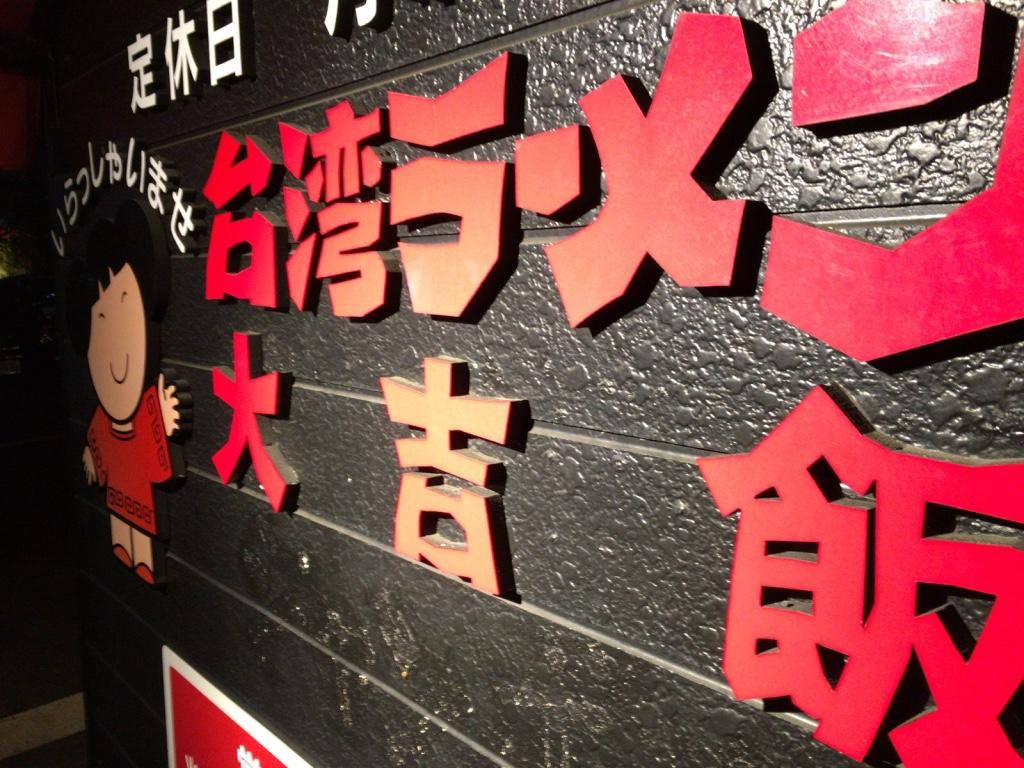 台湾らーめん大吉ー岐阜市にある辛いだけではなくコクがある旨辛な台湾らーめんは1度食べたら虜になる!本当は内緒にしておきたいパワースポット教えます!
