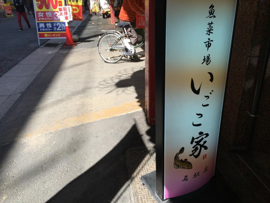 魚菜市場いごこ家ー名古屋駅のランチ難民はここにいこう!安くて美味い海鮮丼!
